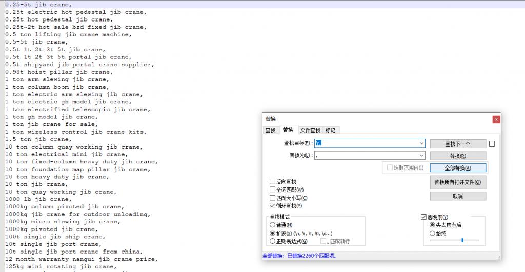 notepad++ 在每一行最后加上逗号-周永毅